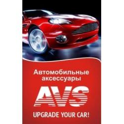 AVS (автомобильные аксессуары)
