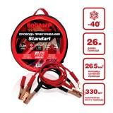 Провода прикуривания AVS Energy Standart BC-600 (2,5 метра) 600А
